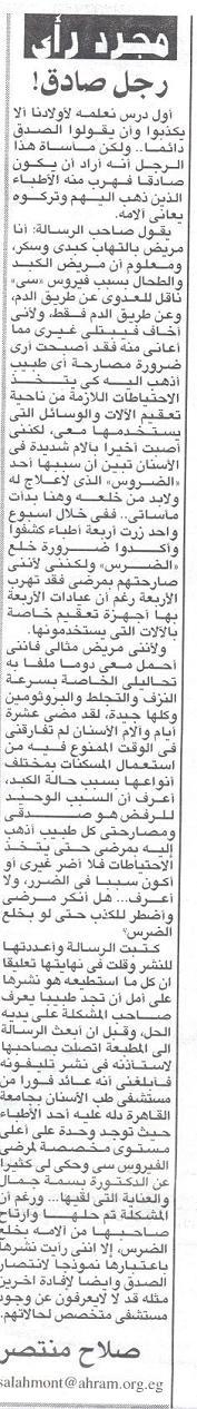 alahram-22-7-2007-page-11.jpg