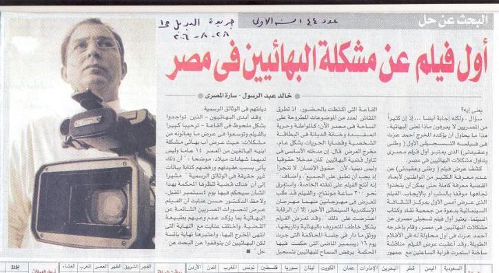 al-badeel-28-august-2006-page-1-no44-year-1.jpg