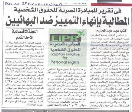 alahaly-14-11-2007-page-3-no-1352.jpg