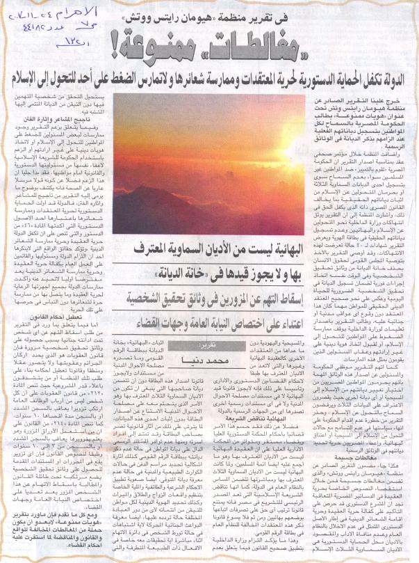 alahram-24-11-2007-page-7.jpg