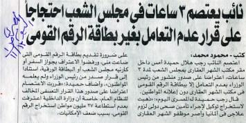almasry_alyoum_p1_13-11-2007-page-5.jpg