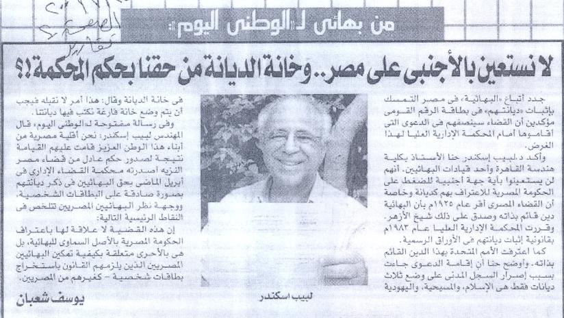 alwatany-alyoum-25-7-2006.jpg