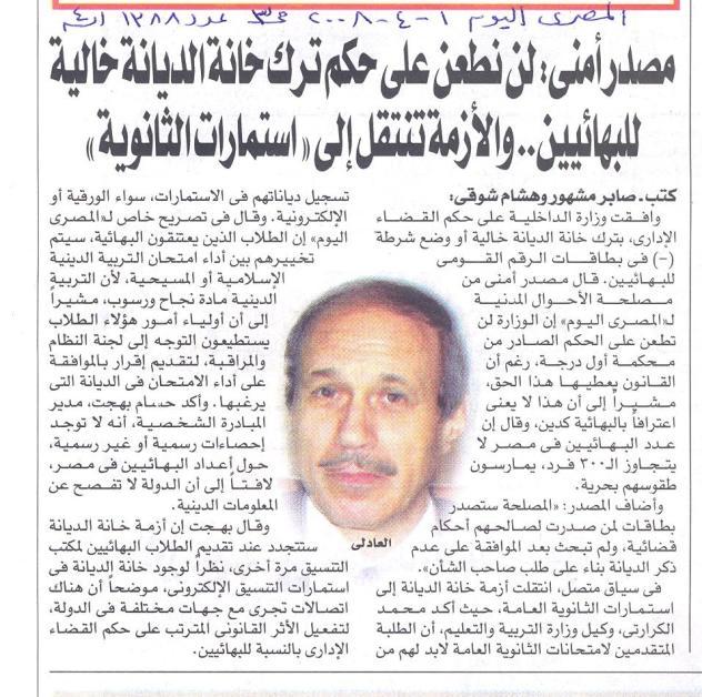 al-masry-alyoum-1-4-2008-page-3-no-1388-year-4.jpg