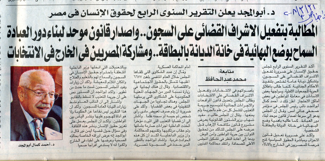 alakhbar-newspaper-31-3-2008-page-3.jpg