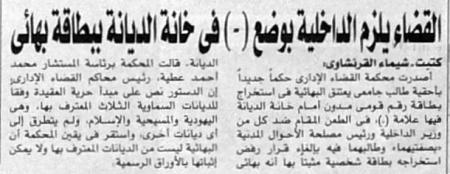 al-masry-alyoum-022-13112008