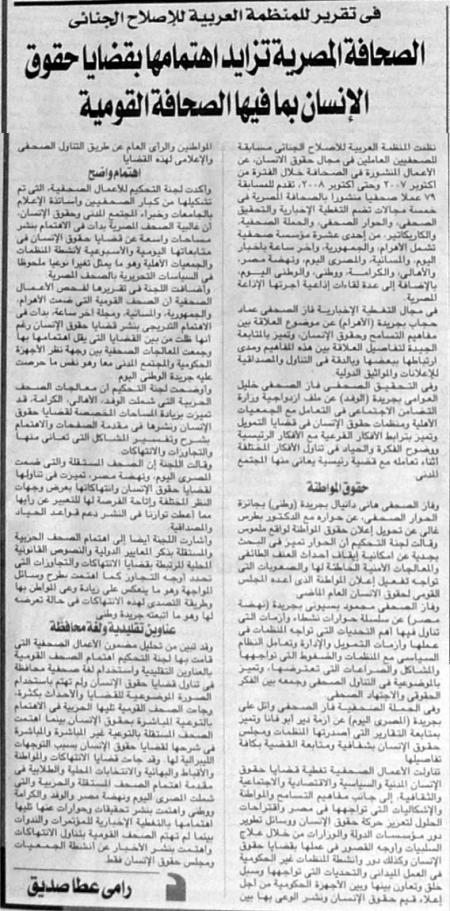 p10-004-25112008-al-kahera