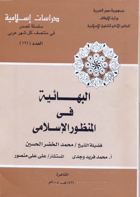 al-awkaf-new-book-11-20081