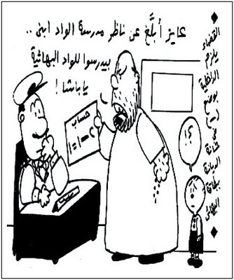 comic_egypt