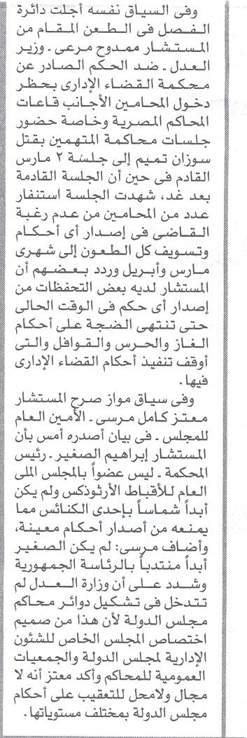 aldostor-17-3-2009-page-2-2