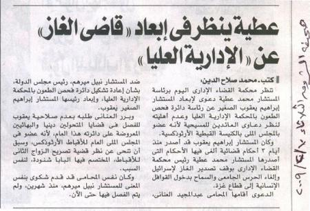 shorouk-newspaper-10-2-09