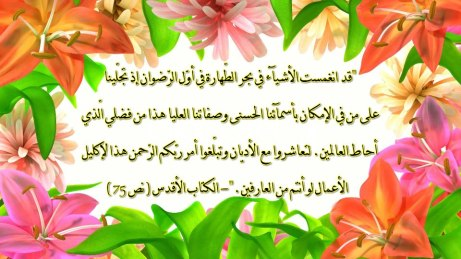 Image result for ‫عيد الرضوان‬‎