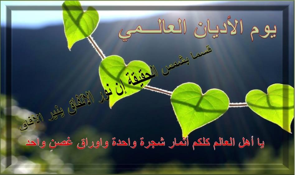 لفت با اليوم العالمى للاديان 19 يناير 2014 World Religion Day ...