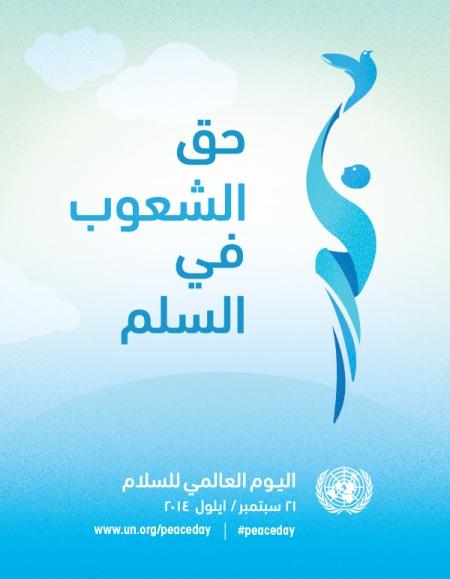 International Day of Peace_2014_Spanish