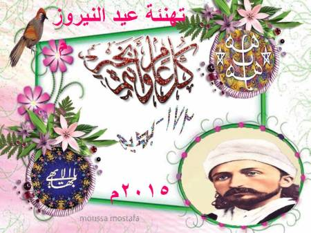اhappy nawruz card 2015