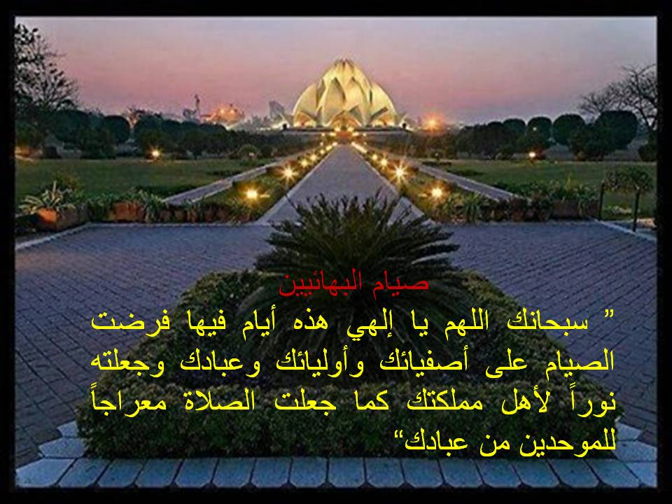 Image result for مناجاة الصيام فى الدين البهائى