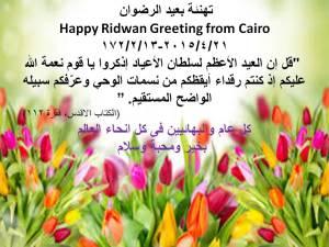 تهنئة بعيد الرضوان ridvan bahai greeting 2