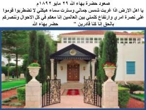 صعود حضرة بهاء الله 29 مايو 1892م