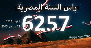 راس السنة المصرية