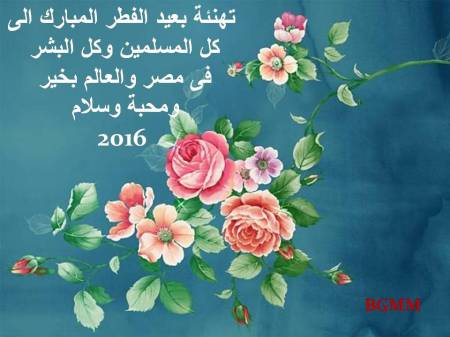 eid feter 2016- BGMM