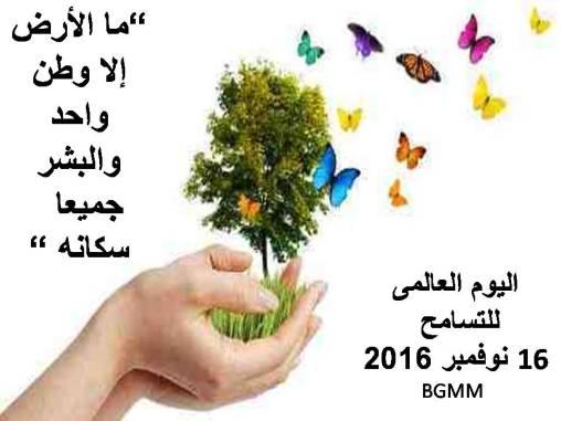 16-11-2016 international day of  harmony