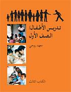 book3_grade1_ar_140