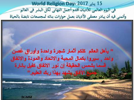world-religion-day-final